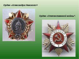 Медаль «За самоотверженность» Медаль «За оборону Москвы» Медаль «Партизану Ве