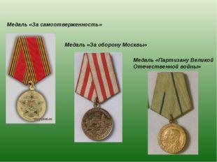 Медаль «За взятие Берлина» Медаль «За освобождение Варшавы» Медаль «За боевые