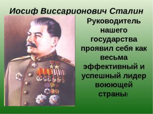 За четырехлетний период борьбы советского народа против германской агрессии п