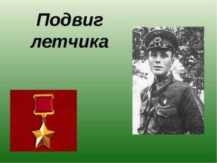 Виктор Талалихин – шаг в бессмертие Он был командиром звена, затем заместител