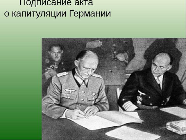 Главные награды за военные действия Медаль «За Победу над Германией» Медаль «...