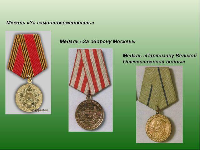 Медаль «За взятие Берлина» Медаль «За освобождение Варшавы» Медаль «За боевые...