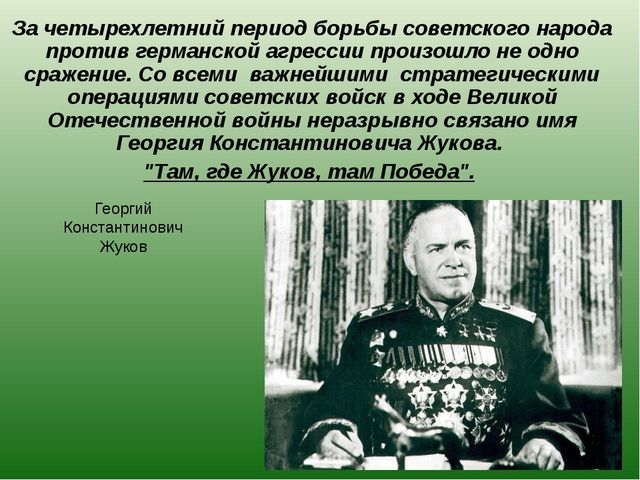 Великие полководцы: Фактом признания высоких полководческих качеств военачаль...