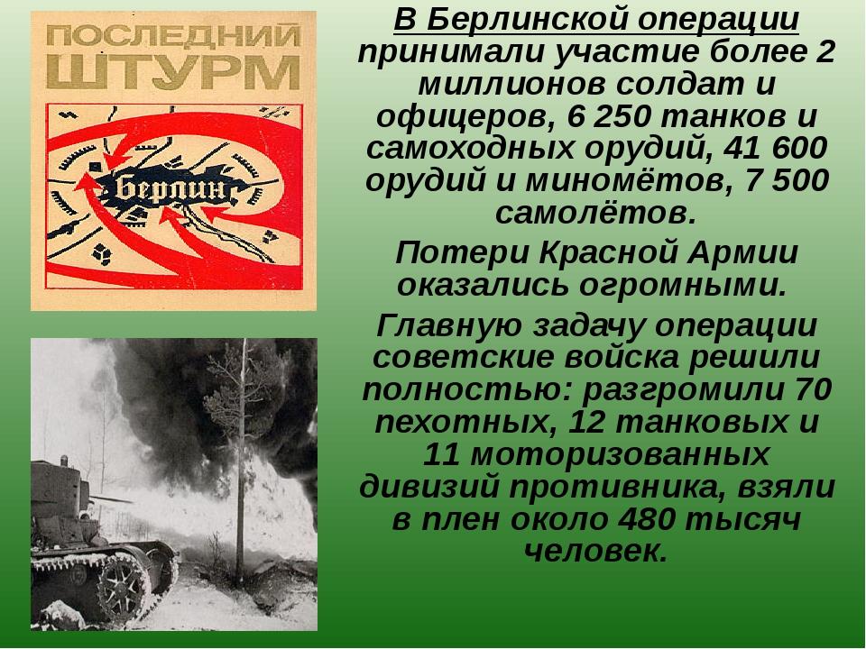 Немецкому командованию был поставлен ультиматум: если до 10 часов не будет д...