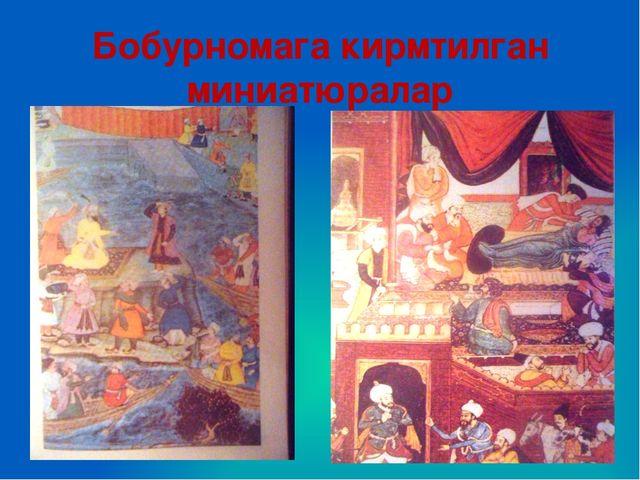 Бобурномага кирмтилган миниатюралар