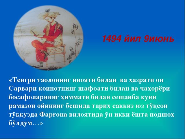 1494 йил 9июнь «Тенгри таолонинг инояти билан ва ҳазрати он Сарвари коинотнин...