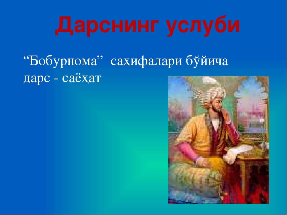 """Дарснинг услуби """"Бобурнома"""" саҳифалари бўйича дарс - саёҳат"""