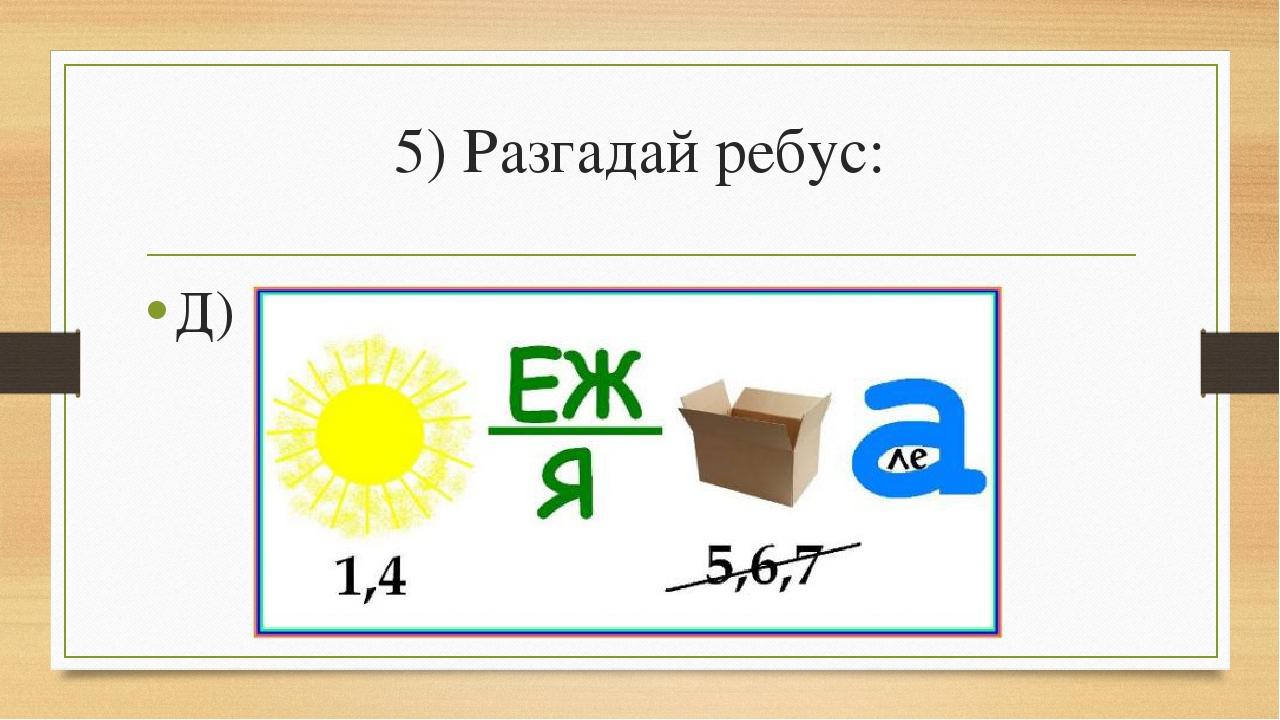 Картинки дала, разгадать ребусы по русскому языку 2 класс в картинках