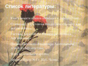 Список литературы: Книга памяти воинов погибших в Афганистане; Сочинение Хари