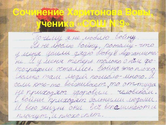 Сочинение Харитонова Вовы, ученика «СОШ №9»