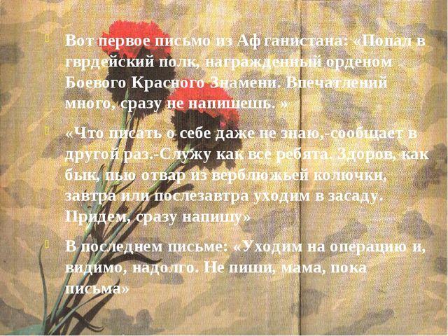 Вот первое письмо из Афганистана: «Попал в гврдейский полк, награжденный орде...
