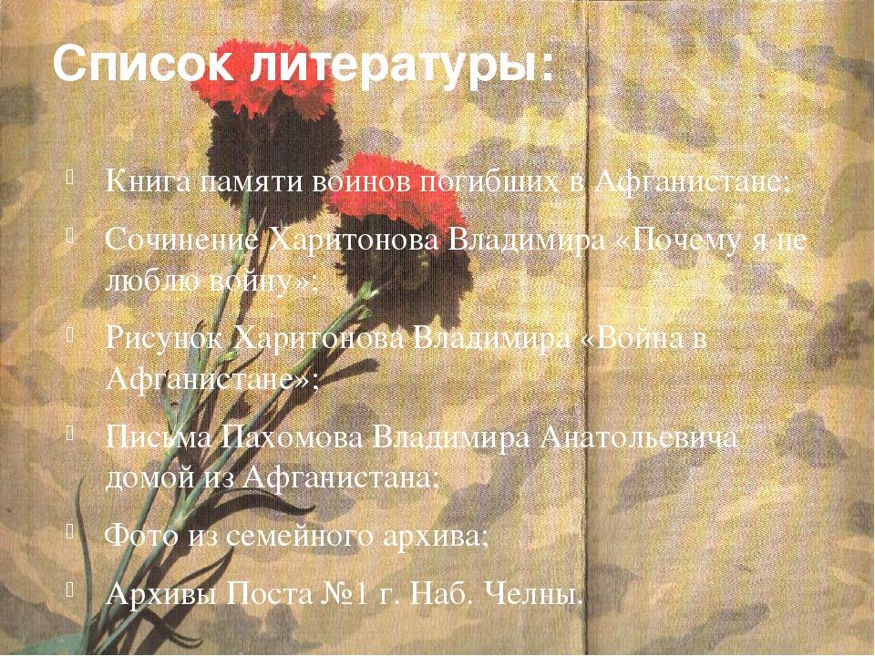 Список литературы: Книга памяти воинов погибших в Афганистане; Сочинение Хари...