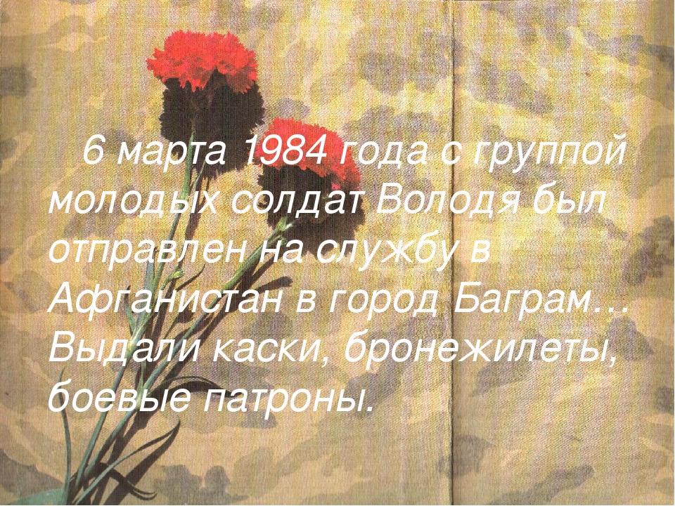 6 марта 1984 года с группой молодых солдат Володя был отправлен на службу в...