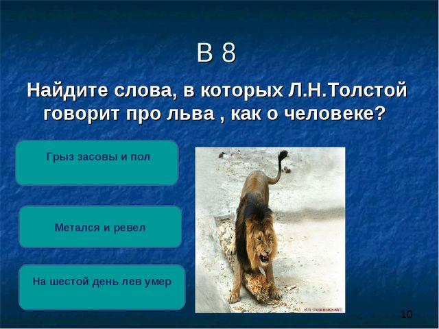 В 8 Найдите слова, в которых Л.Н.Толстой говорит про льва , как о человеке? Н...