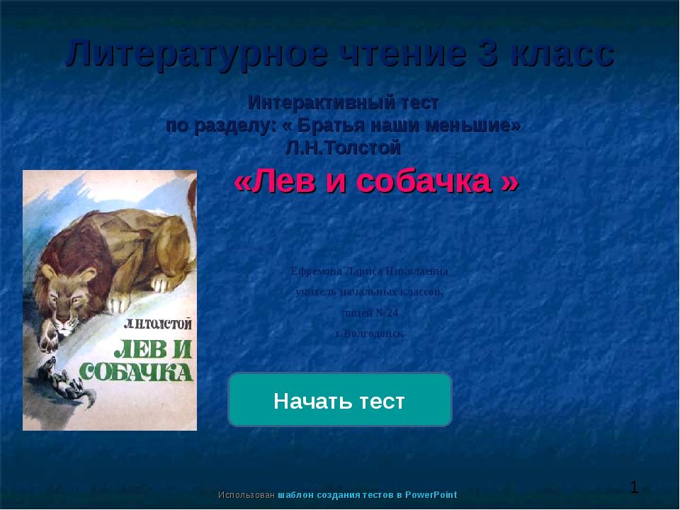 Литературное чтение 3 класс Интерактивный тест по разделу: « Братья наши мень...