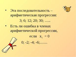 Эта последовательность – арифметическая прогрессия: 3; 6; 12; 20; 30; ….. Ес