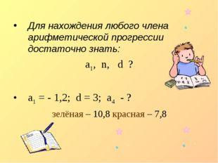 Для нахождения любого члена арифметической прогрессии достаточно знать: а1,