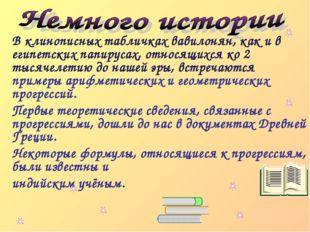 В клинописных табличках вавилонян, как и в египетских папирусах, относящихся