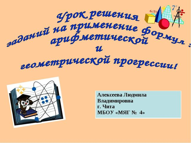 Алексеева Людмила Владимировна г. Чита МБОУ «МЯГ № 4»