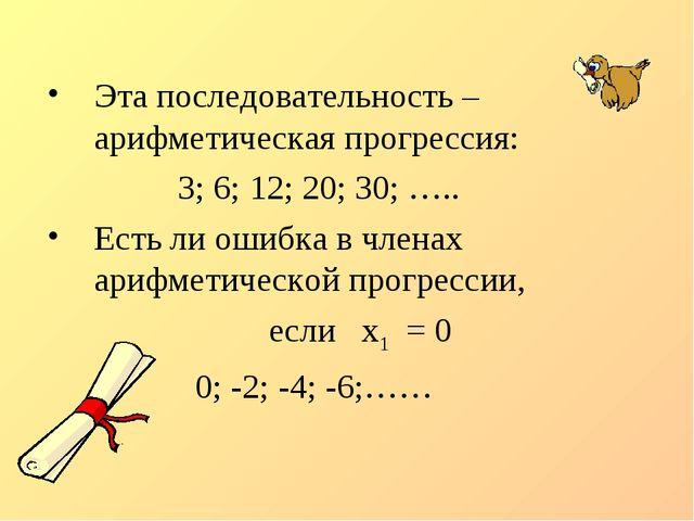 Эта последовательность – арифметическая прогрессия: 3; 6; 12; 20; 30; ….. Ес...
