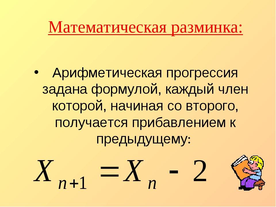 Математическая разминка: Арифметическая прогрессия задана формулой, каждый ч...