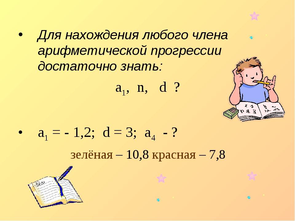 Для нахождения любого члена арифметической прогрессии достаточно знать: а1,...