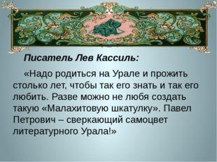 Писатель Лев Кассиль: «Надо родиться наУрале ипрожить столько лет, чтобы т