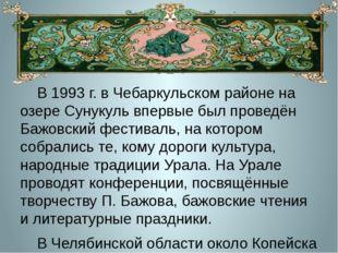 В 1993г. в Чебаркульском районе на озере Сунукуль впервые был проведён Бажо