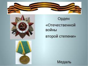 Орден «Отечественной войны второй степени» Медаль «За освоение целинных и за