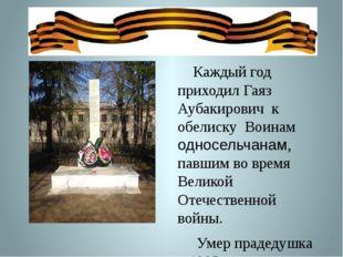 Каждый год приходил Гаяз Аубакирович к обелиску Воинам односельчанам, павшим