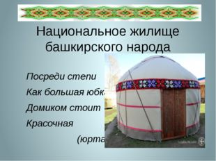 Национальное жилище башкирского народа Посреди степи Как большая юбка Домиком