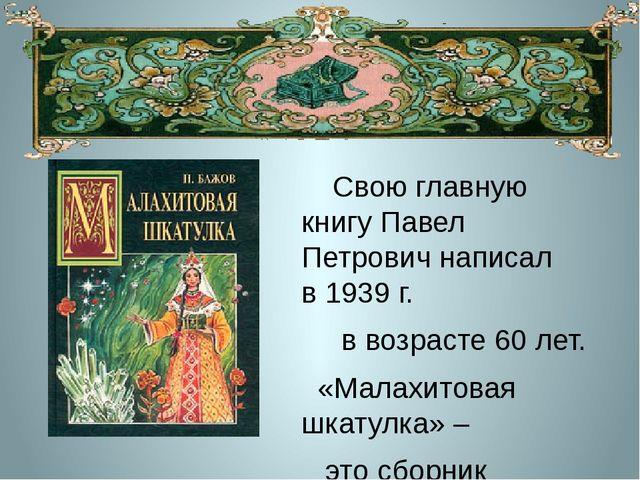 Свою главную книгу Павел Петрович написал в1939г. ввозрасте 60 лет. «Мала...