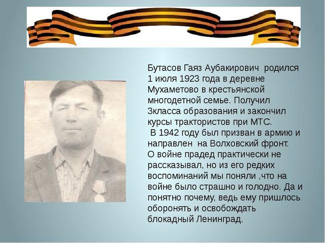 Бутасов Гаяз Аубакирович родился 1 июля 1923 года в деревне Мухаметово в кре...