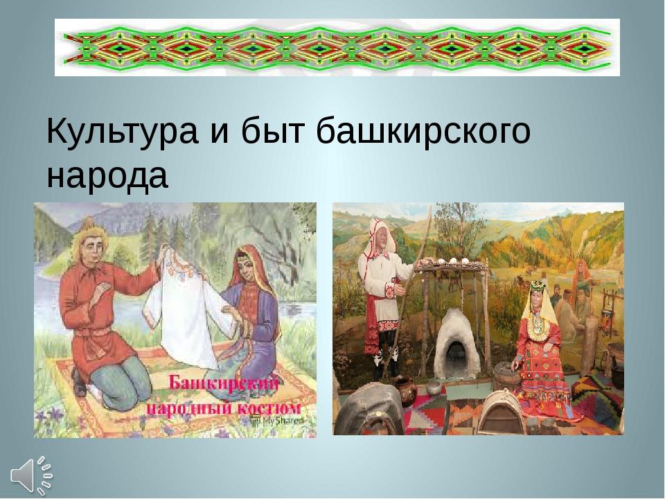 Культура и быт башкирского народа
