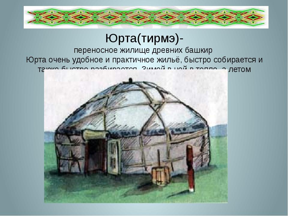 Юрта(тирмэ)- переносное жилище древних башкир Юрта очень удобное и практичное...
