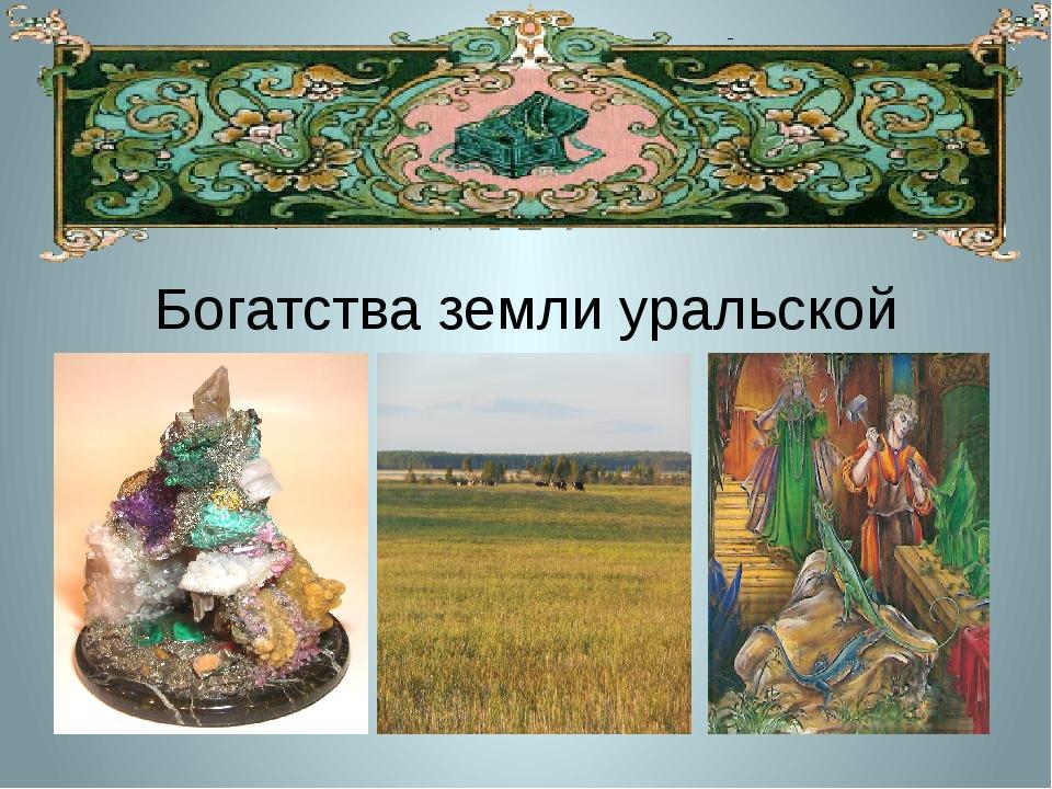 . Богатства земли уральской