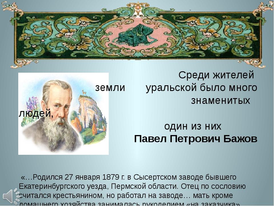 Среди жителей земли уральской было много знаменитых людей, один из них Павел...