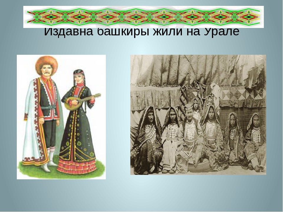 Издавна башкиры жили на Урале