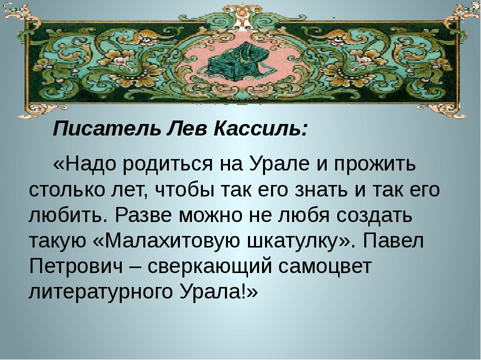 Писатель Лев Кассиль: «Надо родиться наУрале ипрожить столько лет, чтобы т...