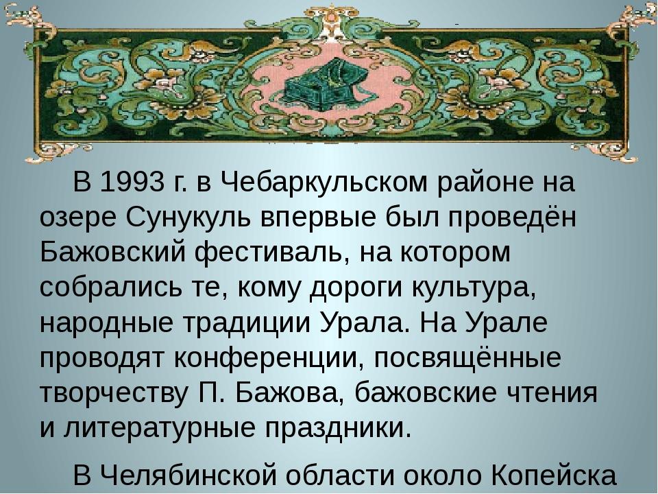 В 1993г. в Чебаркульском районе на озере Сунукуль впервые был проведён Бажо...