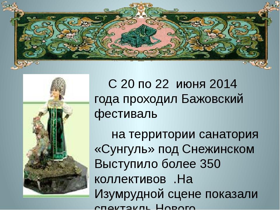 С 20 по 22 июня 2014 года проходил Бажовский фестиваль на территории санатор...