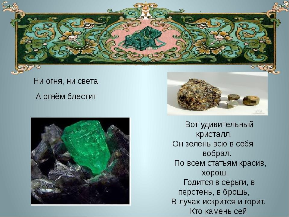 Ни огня, ни света. А огнём блестит Вот удивительный кристалл. Он зелень всю...