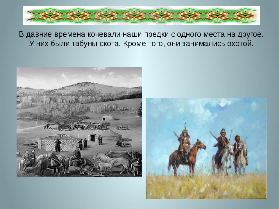 В давние времена кочевали наши предки с одного места на другое. У них были та...
