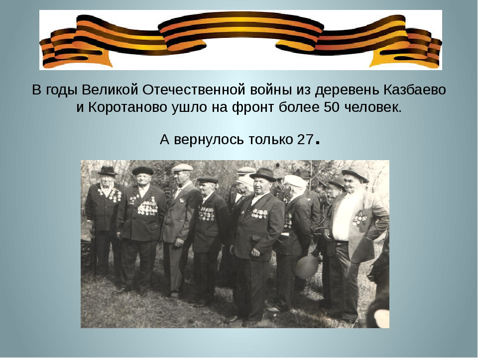 В годы Великой Отечественной войны из деревень Казбаево и Коротаново ушло на...