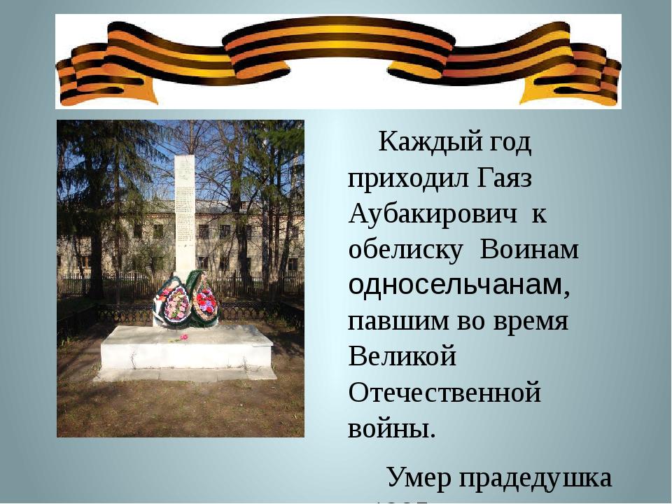 Каждый год приходил Гаяз Аубакирович к обелиску Воинам односельчанам, павшим...
