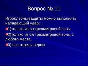Вопрос № 11 Игроку зоны защиты можно выполнять нападающий удар: 1)только из-з