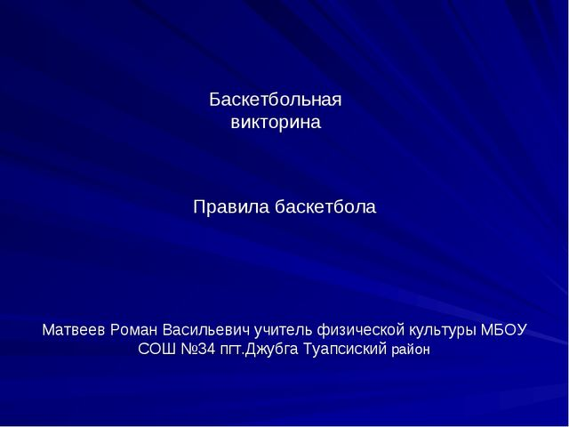 Баскетбольная викторина Правила баскетбола Матвеев Роман Васильевич учитель ф...