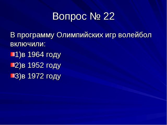 Вопрос № 22 В программу Олимпийских игр волейбол включили: 1)в 1964 году 2)в...