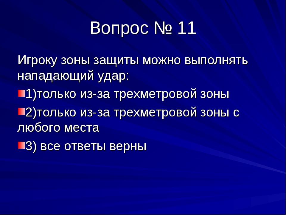 Вопрос № 11 Игроку зоны защиты можно выполнять нападающий удар: 1)только из-з...