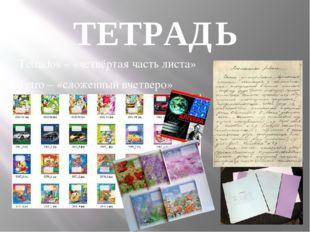 ТЕТРАДЬ Tetrados – «четвёртая часть листа» Tetro – «сложенный вчетверо»